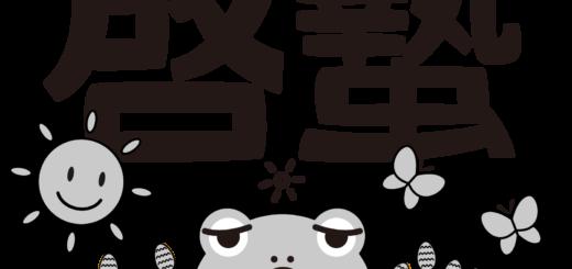 商用フリー・無料イラスト_3月_かえる_つくし_春_啓蟄(けいちつ)_モノクロ_keichitsu020