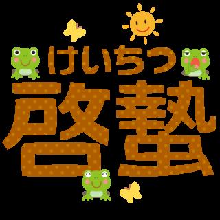 商用フリー・無料イラスト_3月_かえる_ちょう_春_啓蟄(けいちつ)_keichitsu021