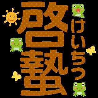 商用フリー・無料イラスト_3月_かえる_ちょう_春_啓蟄(けいちつ)_モノクロ_keichitsu022