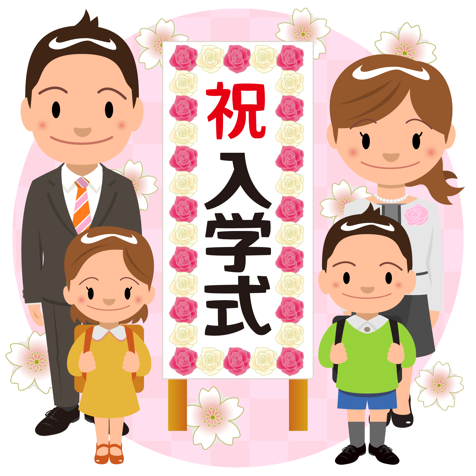 商用フリー・無料イラスト_4月_入学式_家族_小学生_桜_nyugaku007