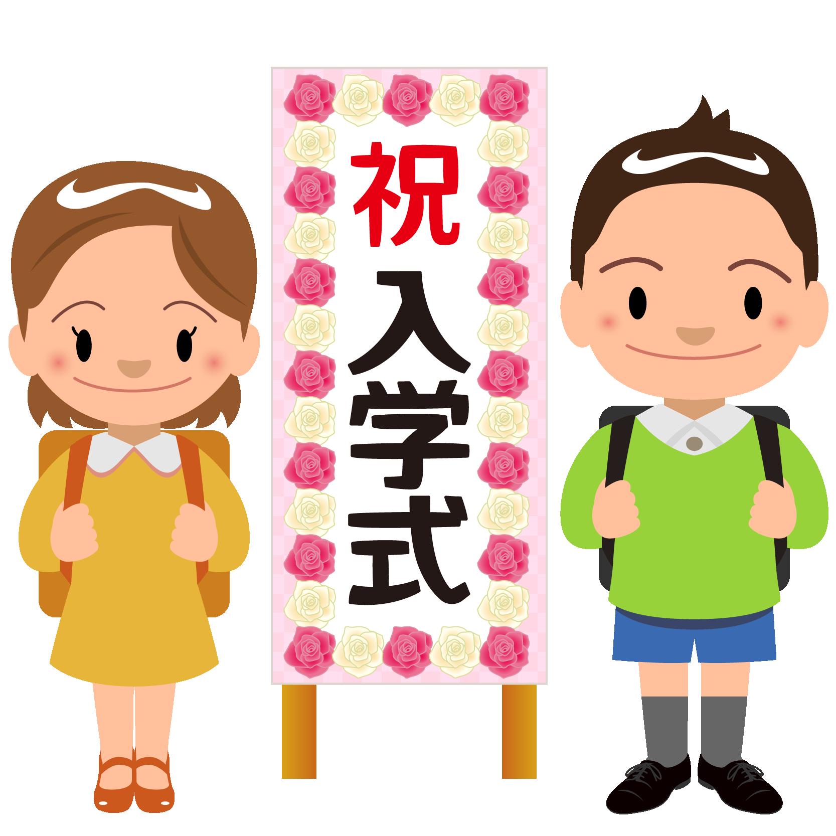商用フリー・無料イラスト_4月_入学式_家族_小学生_男子女子_nyugaku008