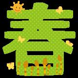 商用フリー・無料イラスト_春の漢字_ちょう_つくし_Spring_keichitsu023