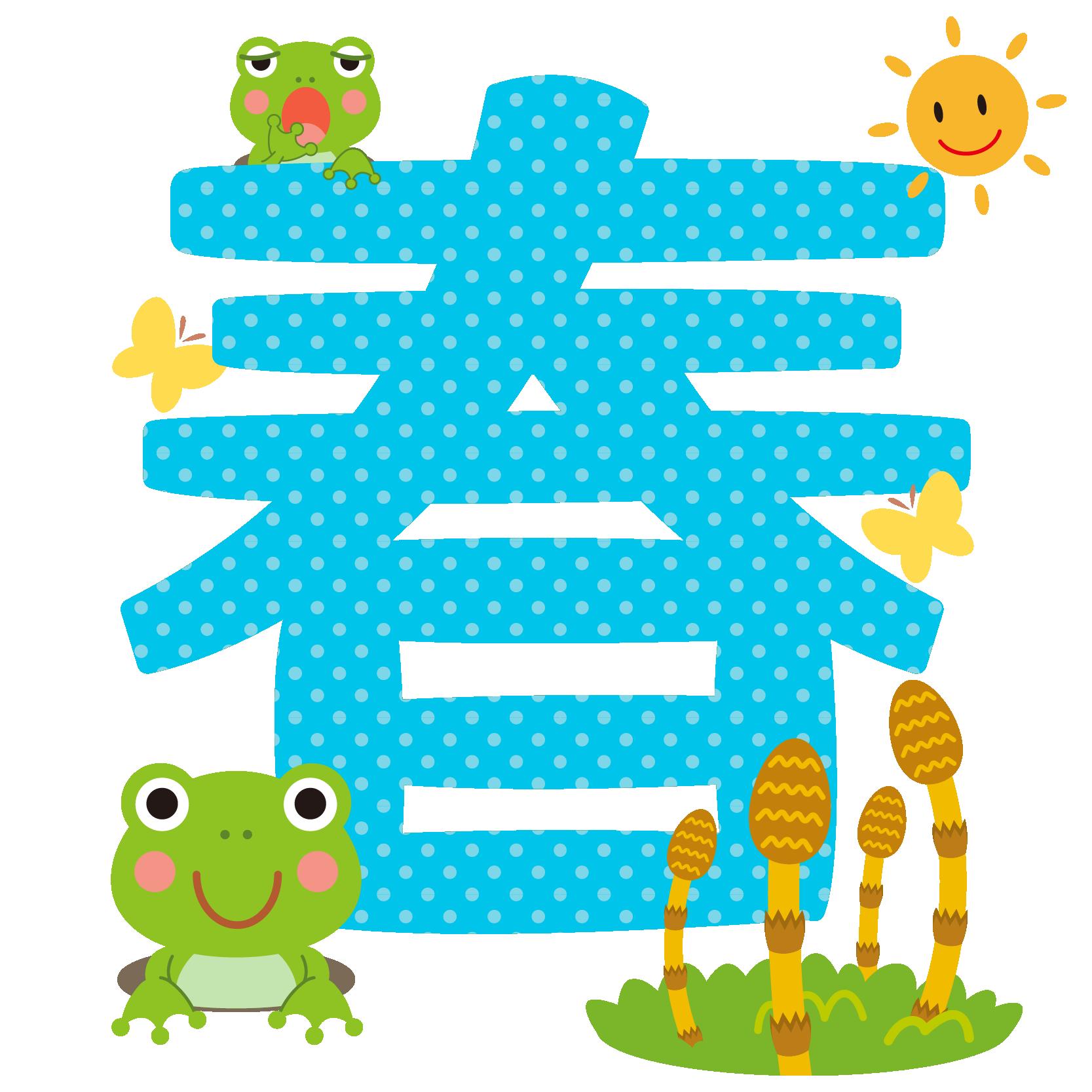 商用フリー・無料イラスト_春の漢字_ちょう_カエル_つくし_Spring_keichitsu024