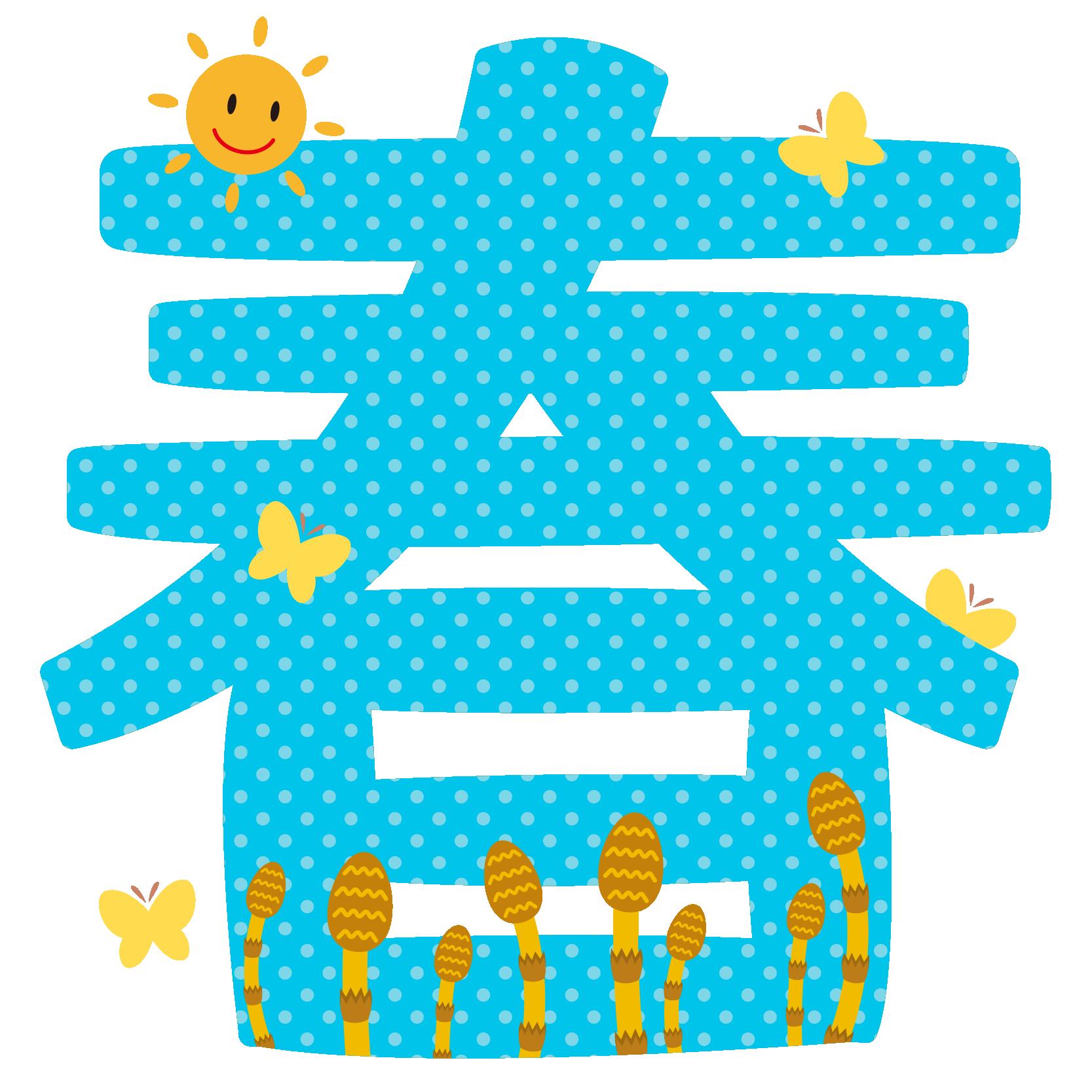 商用フリー・無料イラスト_春の文字(漢字)_ちょう_つくし_Spring_keichitsu025