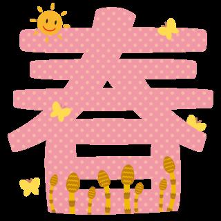 商用フリー・無料イラスト_春の文字(漢字)_ちょう_つくし_Spring_keichitsu026