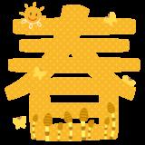 商用フリー・無料イラスト_春の文字(漢字)_ちょう_つくし_Spring_keichitsu027