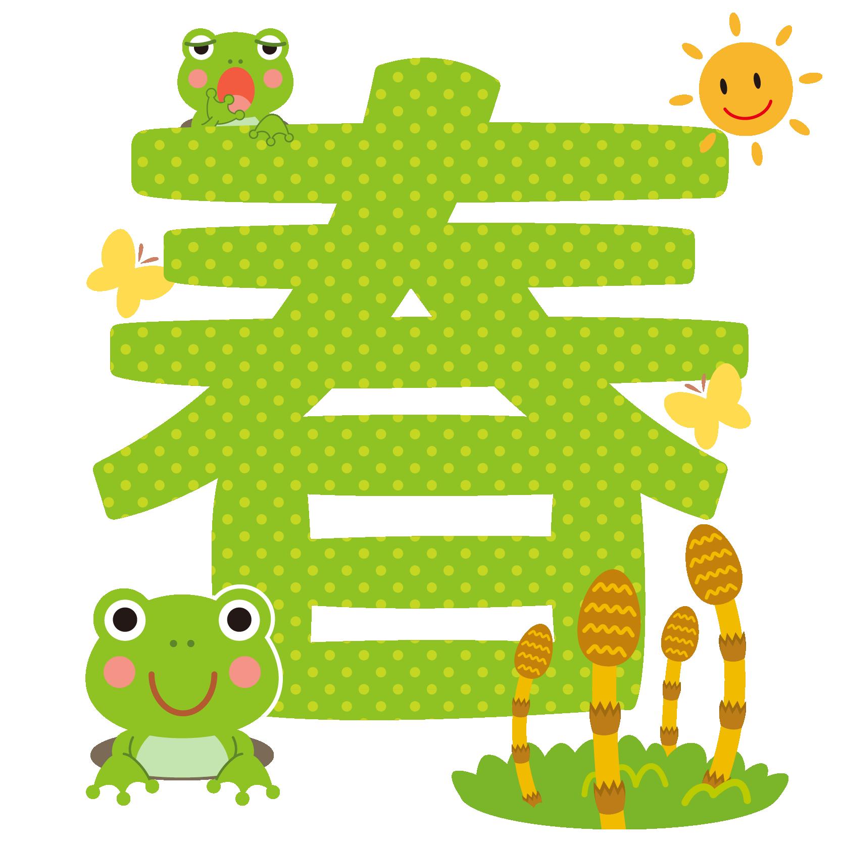 商用フリー・無料イラスト_春の文字(漢字)_ちょう_カエル_つくし_Spring_keichitsu028