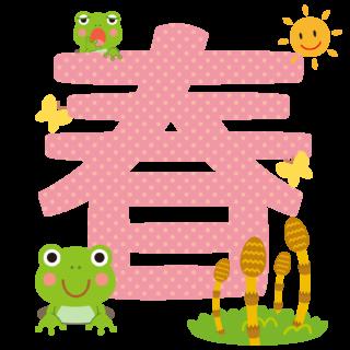 商用フリー・無料イラスト_春の文字(漢字)_ちょう_カエル_つくし_Spring_keichitsu029