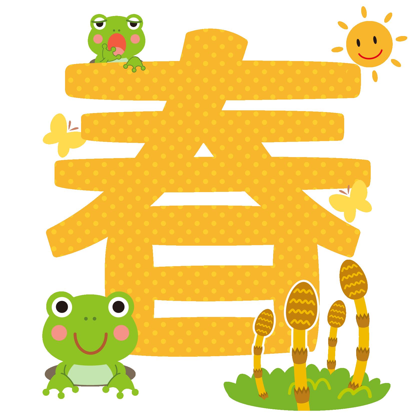 商用フリー・無料イラスト_春の文字(漢字)_ちょう_カエル_つくし_Spring_keichitsu030
