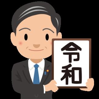 商用フリー・無料イラスト_元号_令和(REIWA)_gengo01