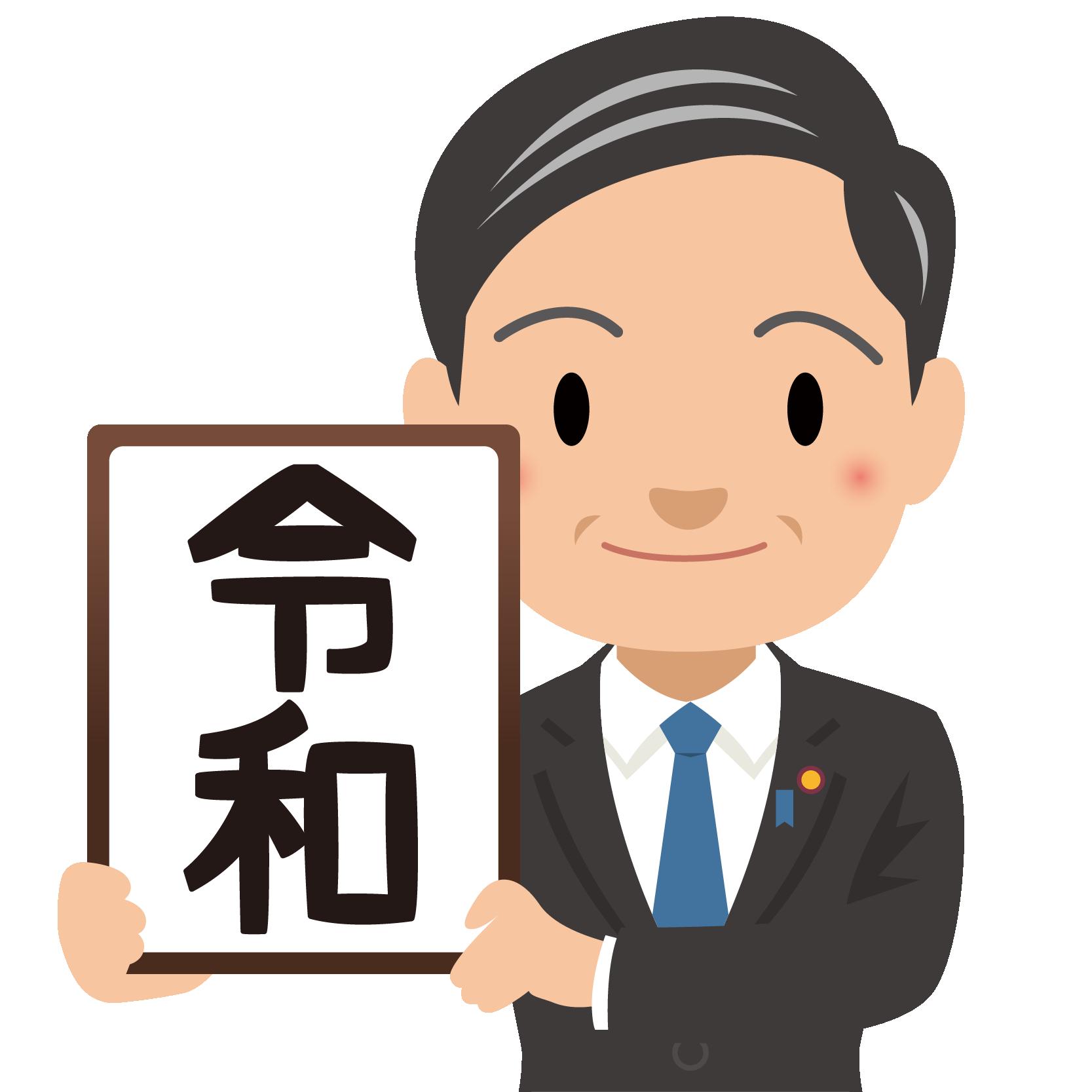 商用フリー・無料イラスト_元号_令和(れいわ・REIWA)_gengo02