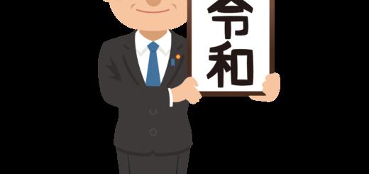 商用フリー・無料イラスト_元号_令和(れいわ・REIWA)_gengo03