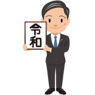 商用フリー・無料イラスト_元号_令和(れいわ・REIWA)_gengo04