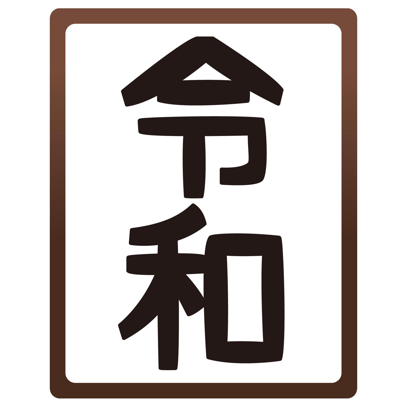 商用フリー・無料イラスト_元号_令和(れいわ・REIWA)_gengo05