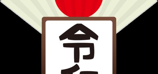 商用フリー・無料イラスト_元号_令和(れいわ・REIWA)_gengo06
