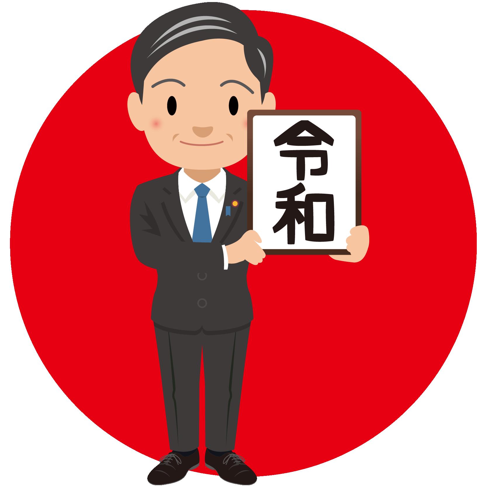商用フリー・無料イラスト_元号_令和(れいわ・REIWA)_gengo07