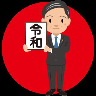 商用フリー・無料イラスト_元号_令和(れいわ・REIWA)_gengo08