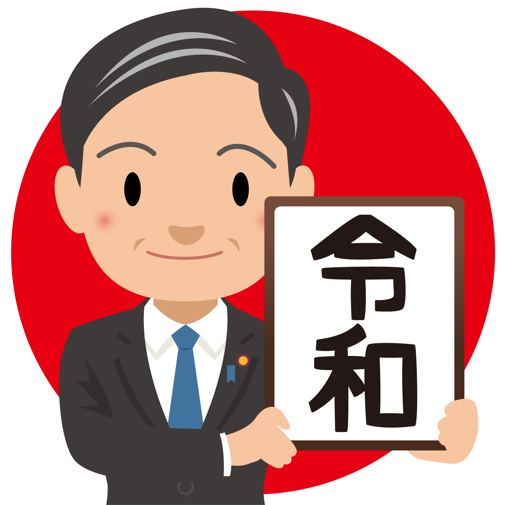 商用フリー・無料イラスト_元号_令和(れいわ・REIWA)_gengo09