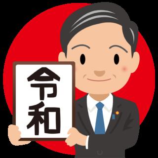 商用フリー・無料イラスト_元号_令和(れいわ・REIWA)_gengo10