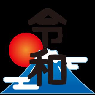 商用フリー・無料イラスト_元号_令和(れいわ・REIWA)_gengo11