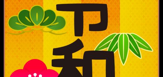 商用フリー・無料イラスト_元号_令和(れいわ・REIWA)_gengo12