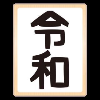 商用フリー・無料イラスト_元号_令和(れいわ・REIWA)_gengo13