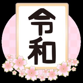 商用フリー・無料イラスト_元号_令和(れいわ・REIWA)_gengo15