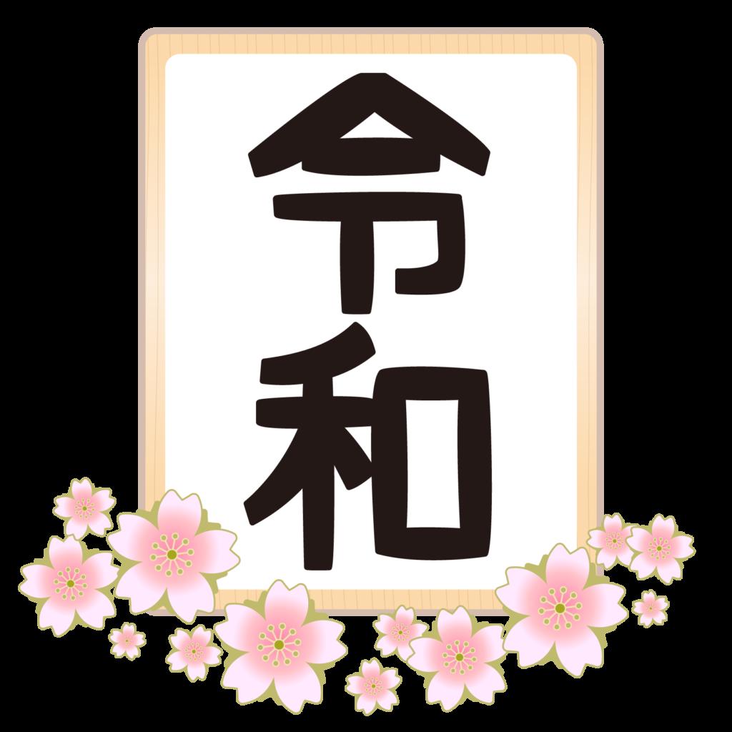 商用フリー・無料イラスト_元号_令和(れいわ・REIWA)_gengo16