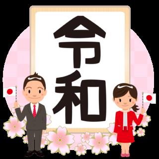 商用フリー・無料イラスト_元号_令和(れいわ・REIWA)_gengo17