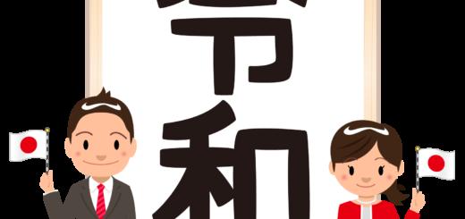 商用フリー・無料イラスト_元号_令和(れいわ・REIWA)_gengo18