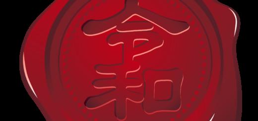 商用フリー・無料イラスト_元号_令和(れいわ・REIWA)封蝋赤_gengo19