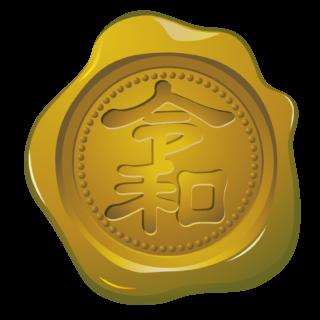 商用フリー・無料イラスト_元号_令和(れいわ・REIWA)封蝋ゴールド_gengo20
