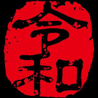 商用フリー・無料イラスト_元号_令和(れいわ・REIWA)判子・落款(はんこ・らっかん)赤_gengo21