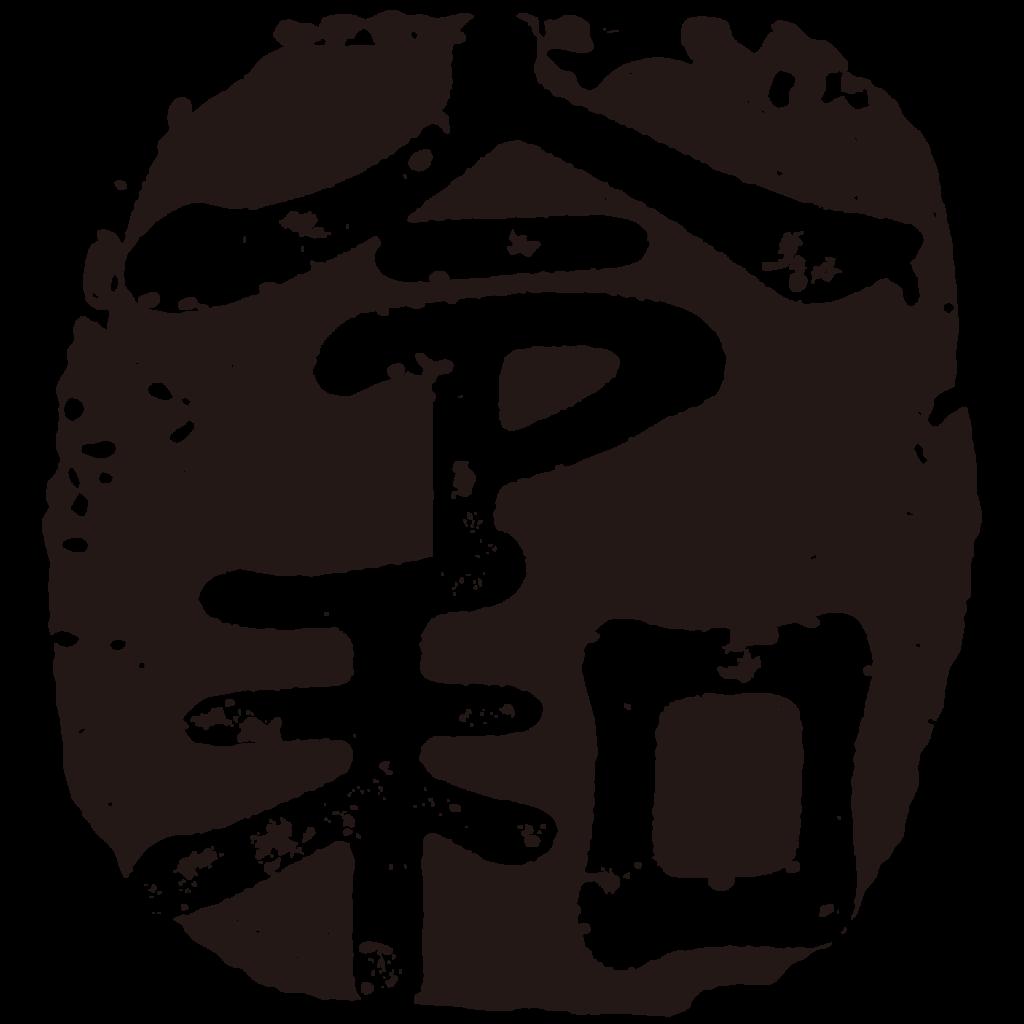 商用フリー・無料イラスト_元号_令和(れいわ・REIWA)判子・落款(はんこ・らっかん)黒_gengo22