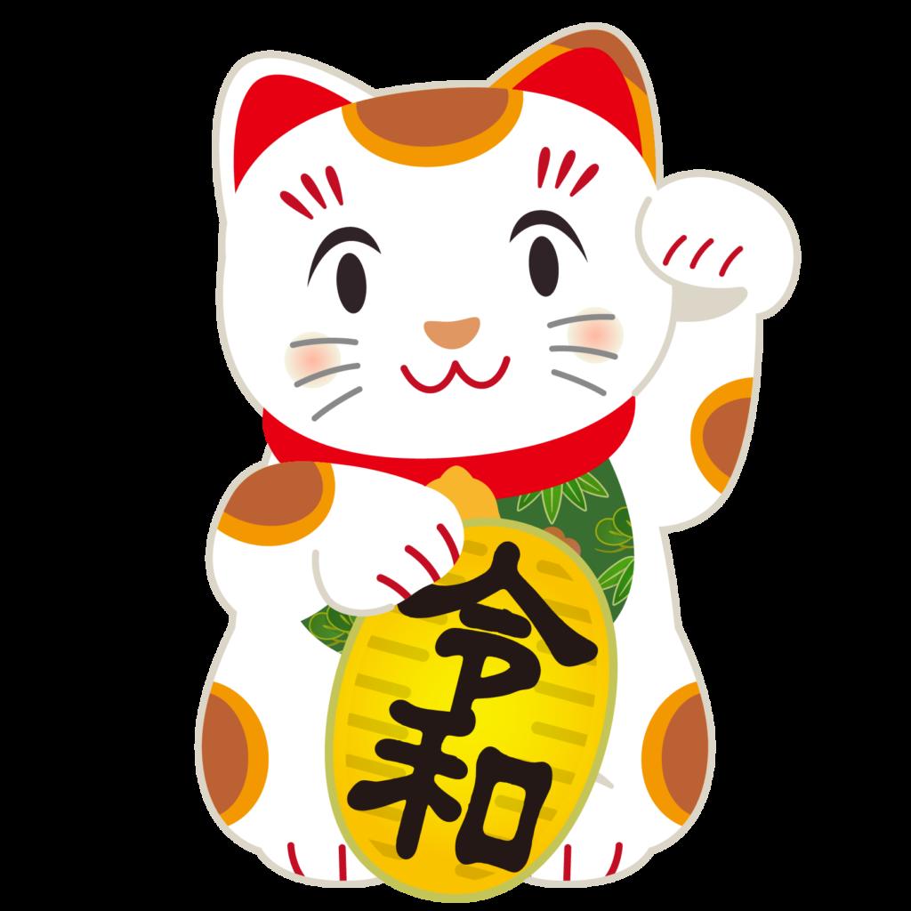 商用フリー・無料イラスト_元号_令和(れいわ・REIWA)招き猫_gengo27