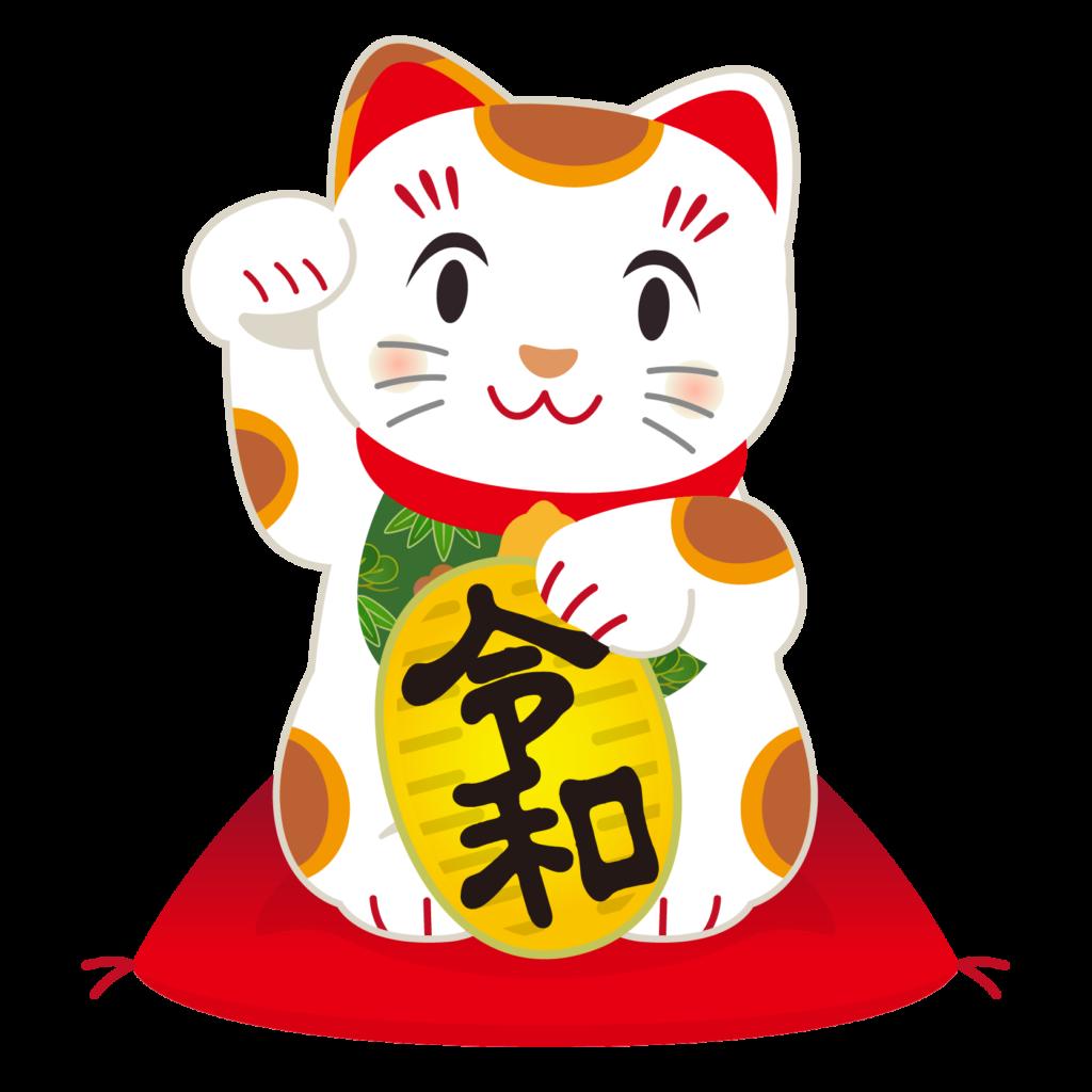 商用フリー・無料イラスト_元号_令和(れいわ・REIWA)招き猫_gengo29