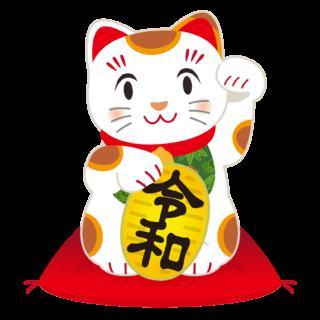商用フリー・無料イラスト_元号_令和(れいわ・REIWA)招き猫_gengo30