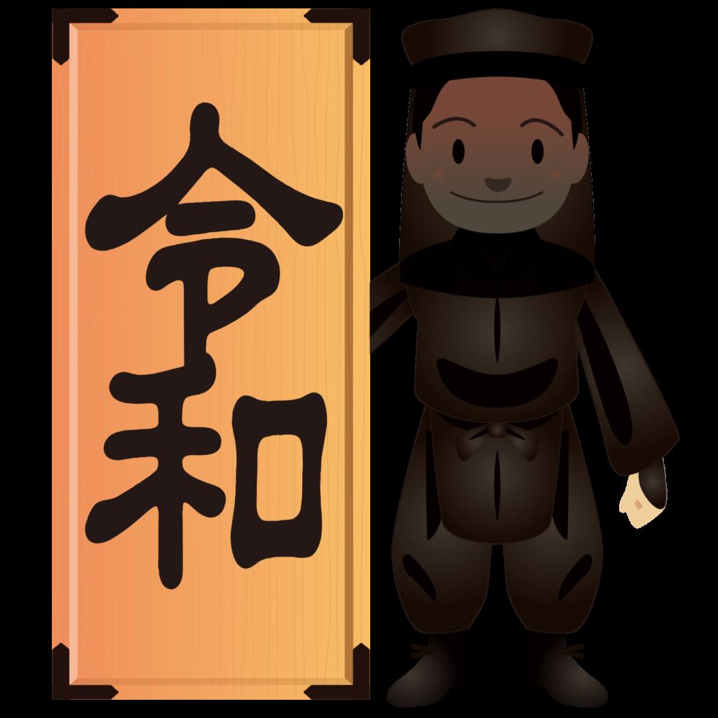 商用フリー・無料イラスト_元号_令和(れいわ・REIWA)黒子_gengo31