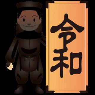 商用フリー・無料イラスト_元号_令和(れいわ・REIWA)黒子_gengo32