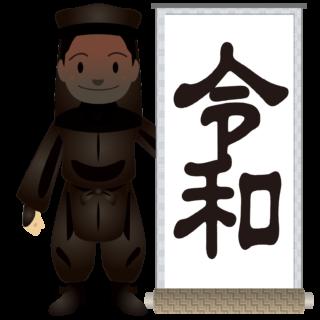 商用フリー・無料イラスト_元号_令和(れいわ・REIWA)黒子_gengo33
