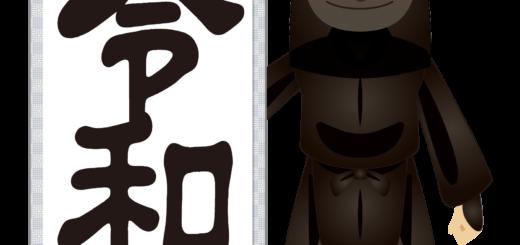 商用フリー・無料イラスト_元号_令和(れいわ・REIWA)黒子_gengo34