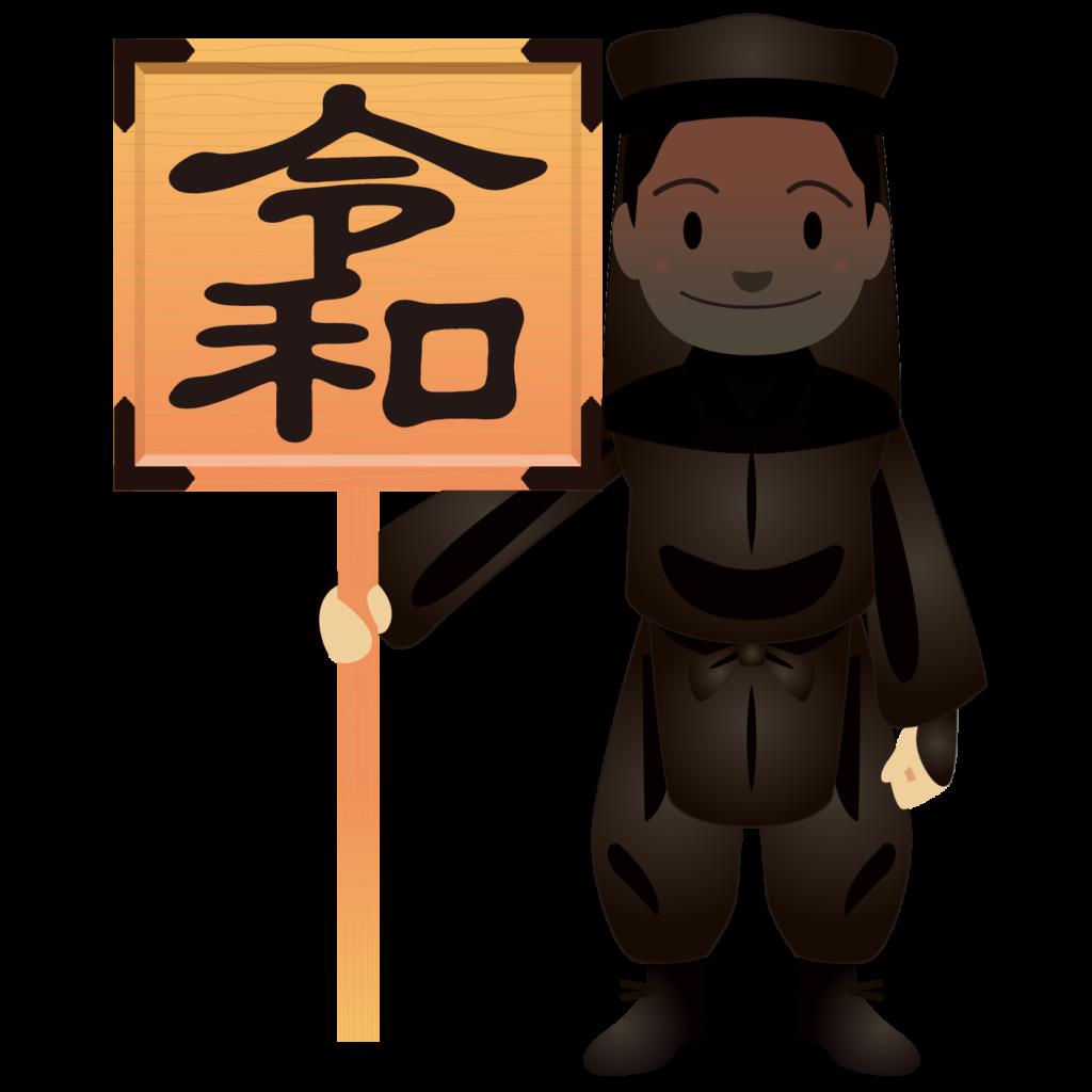 商用フリー・無料イラスト_元号_令和(れいわ・REIWA)黒子_gengo35