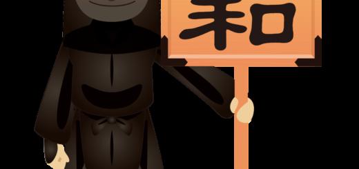 商用フリー・無料イラスト_元号_令和(れいわ・REIWA)黒子_gengo36