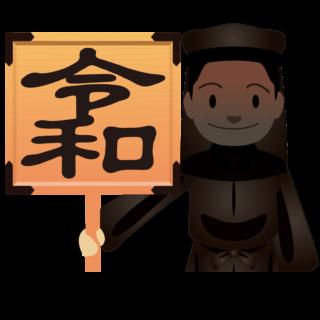 商用フリー・無料イラスト_元号_令和(れいわ・REIWA)黒子_gengo37