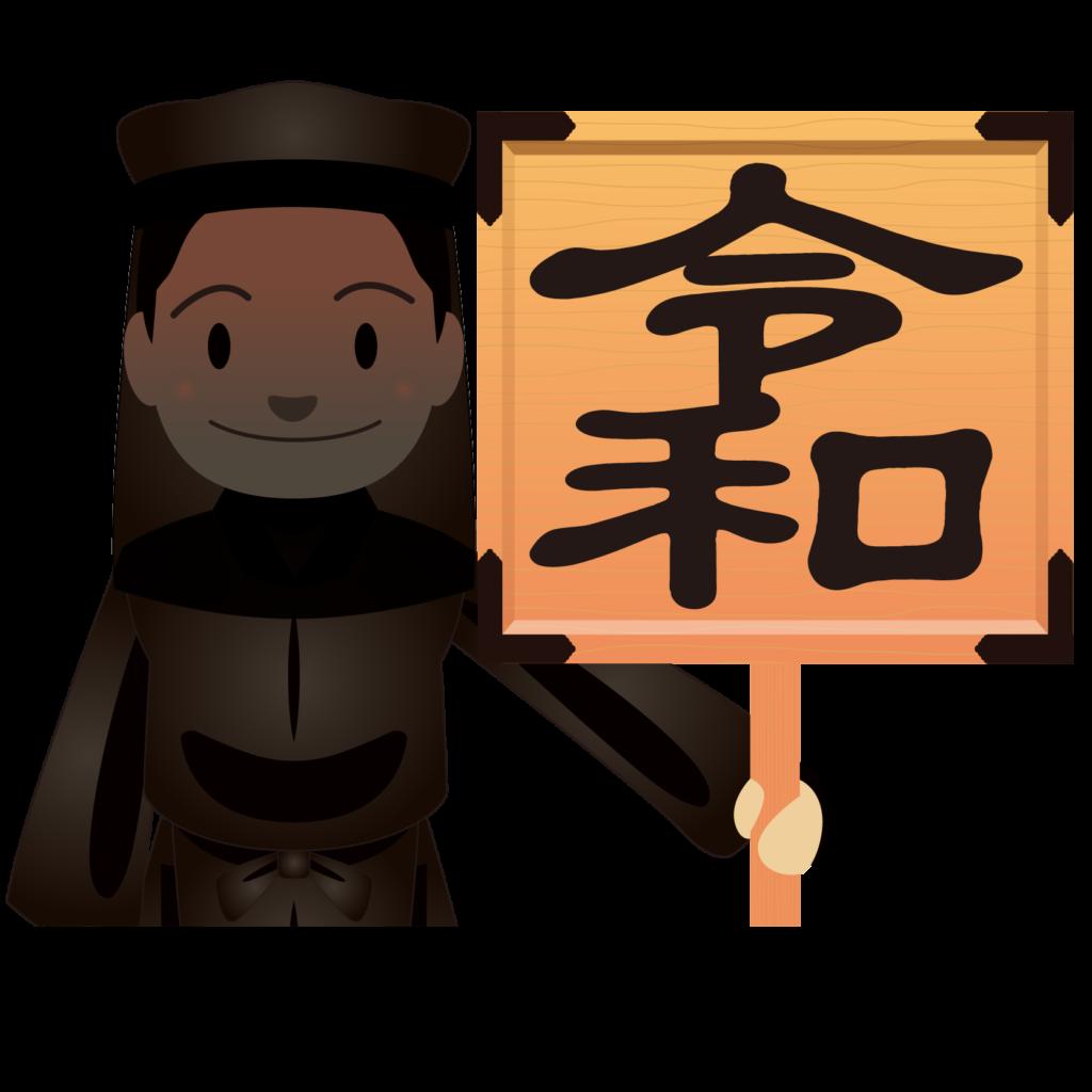 商用フリー・無料イラスト_元号_令和(れいわ・REIWA)黒子_gengo38