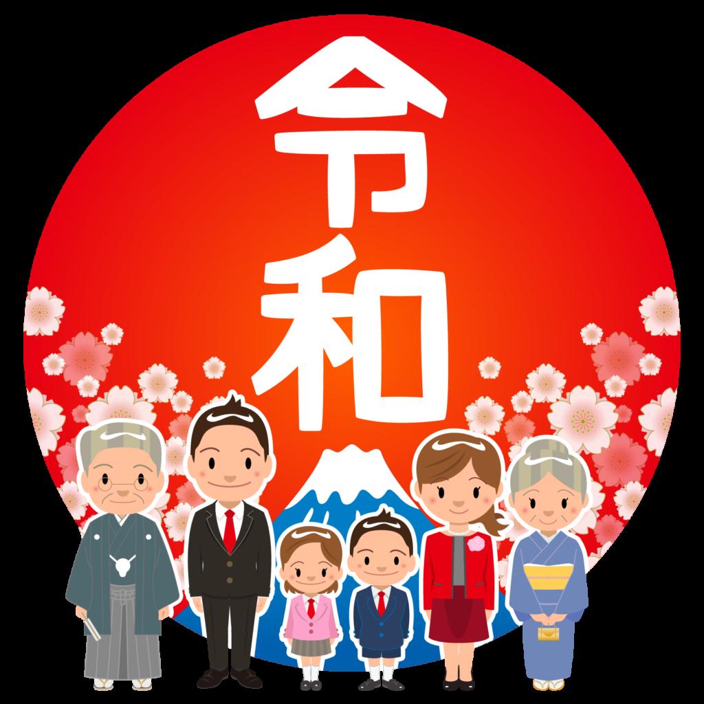 商用フリー・無料イラスト_元号_令和(れいわ・REIWA)家族3世代_日の丸富士桜_gengo39