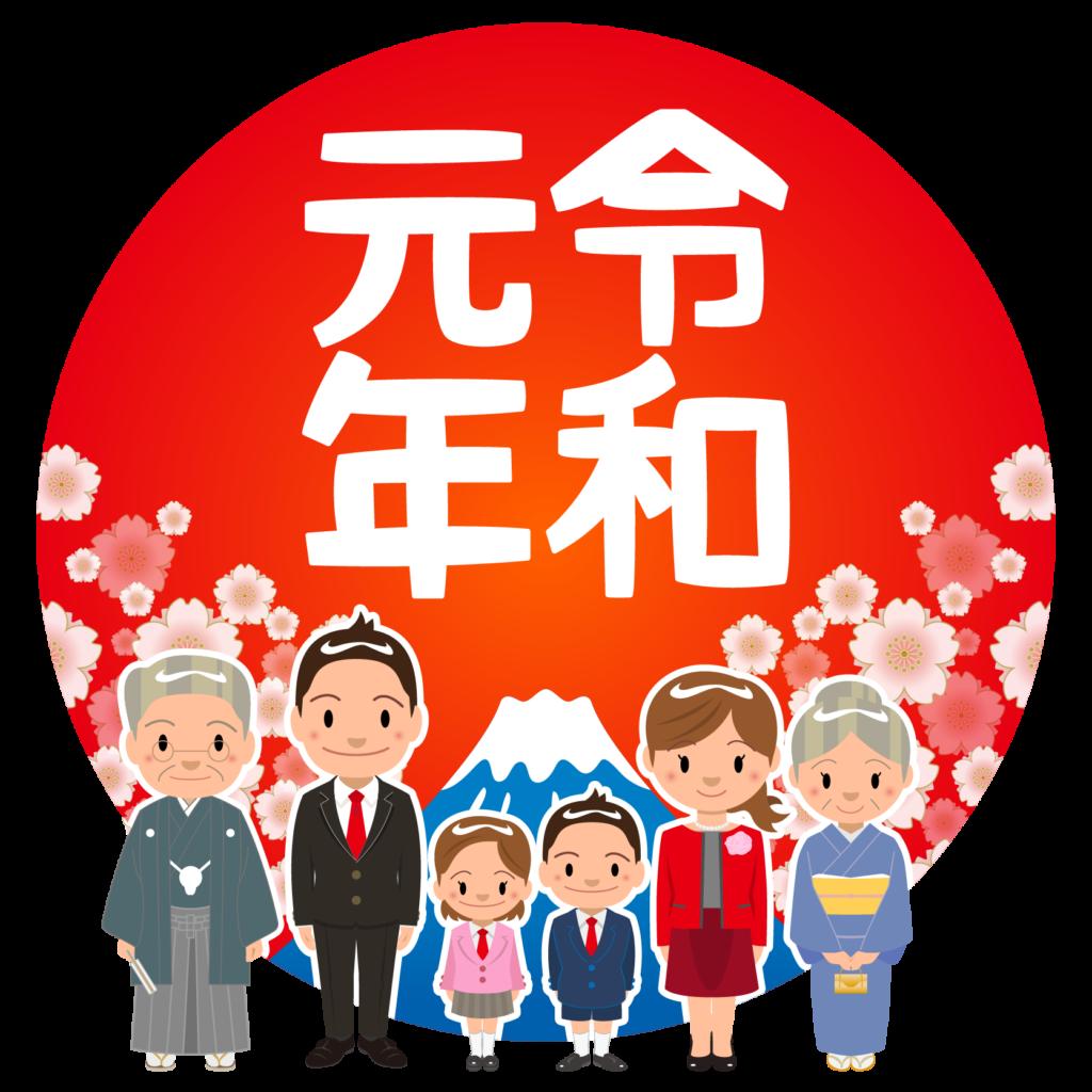 商用フリー・無料イラスト_元号_令和元年(れいわ