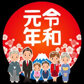 商用フリー・無料イラスト_元号_令和元年(れいわ・REIWA)家族3世代_日の丸富士桜_gengo40