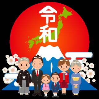 商用フリー・無料イラスト_元号_令和(れいわ・REIWA)家族3世代_日の丸富士桜_gengo41