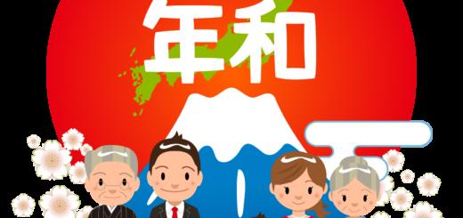 商用フリー・無料イラスト_元号_令和元年(れいわ・REIWA)家族3世代_日の丸富士桜_gengo42